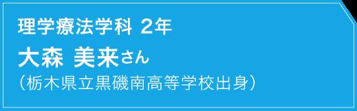 理学療法学科 2年 大森 美来さん(栃木県立黒磯南高等学校出身)